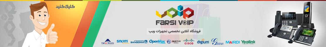 فروشگاه فارسی ویپ